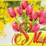 Какие цветы дарят женщинам на 8 марта
